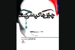 چاپ ترجمه رمانی درباره علت گریه کردن زنان امروز