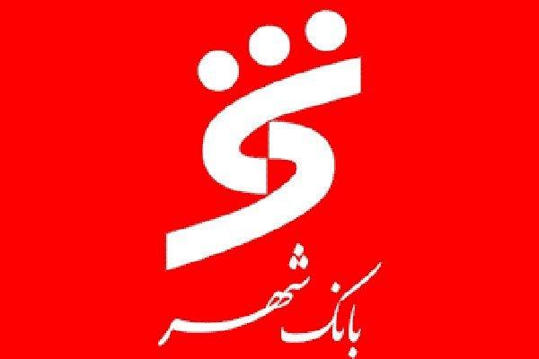خدمات گسترده بانک شهر در اختیار شهروندان شیراز است
