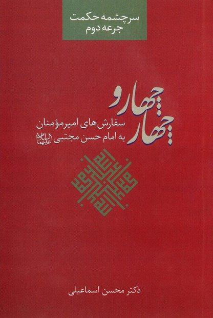 «چهار و چهار»؛ شرح و تفسیر سفارش های امیر مومنان به امام حسن(ع)