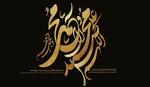 هدف پیامبر(ص) رهایی انسانها بود/ نهادسازی رسول خدا در صدر اسلام