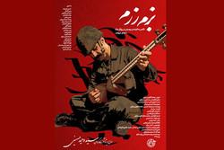 مستند «بزرم رزم» اکرانی نوستالژیک از موسیقی ایرانی در دهه ۶۰ بود