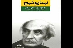 مجموعهاشعار نیما یوشیج به چاپ شانزدهم رسید