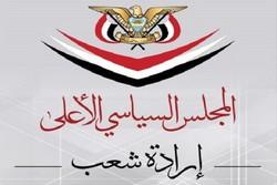 """المجلس السياسي الأعلى في اليمن يقدّم شهادة تقدير لـ """"وكالة مهر"""""""