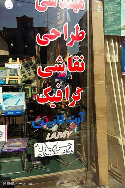 قیمت پایان نامه فروش پایان نامه شغل جدید بهترین شغل اخبار تهران