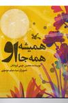 کتابی از محسن چینیفروشان برای بچهها منتشر شد