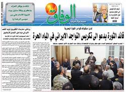 صفحه اول روزنامههای عربی ۹ آذر ۹۵