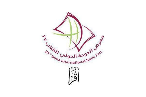 ايران تشارك في معرض الدوحة للكتاب