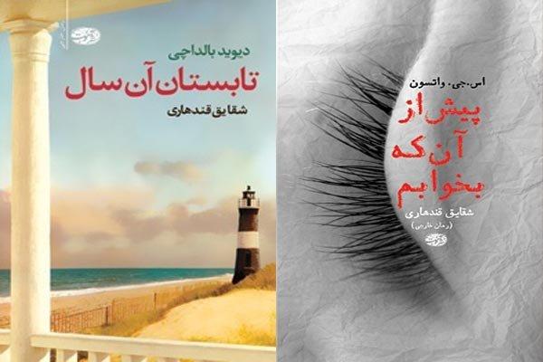 «پیش از آنکه بخوانم» چاپ هشتمی شد/ «تابستان آن سال» در چاپ دوم