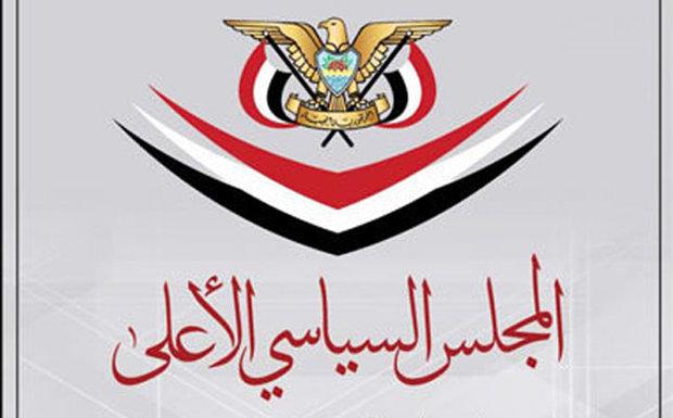 تشكيل حكومة الإنقاذ الوطني في اليمن
