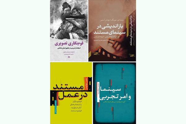 رونمایی از ۴ کتاب در جشنواره «سینماحقیقت»