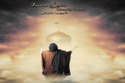 ثامن الحجج شمس الشموس الإمام عليّ الرضا (عليه السّلام)