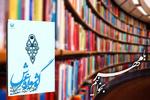 بخشهای خواندنی مجموعه شعر «گوشواره عرش»
