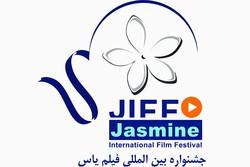 اعلام نامزدهای بخش اقلام تبلیغی و اطلاع رسانی جشنواره فیلم «یاس»