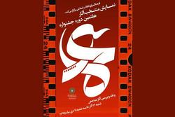 نمایش آثار منتخب ۶ دوره جشنواره عمار  فرهنگسرای انقلاب