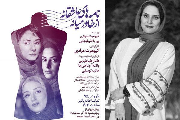 همراهی هانا کامکار با نمایش «نامه های عاشقانه از خاورمیانه»