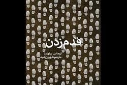 """رواية """"المشي"""" لتوماس برنهارد مترجمة للغة الفارسية"""