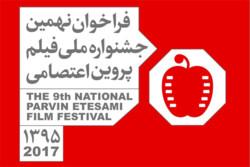 جشنواره پروین اعتصامی