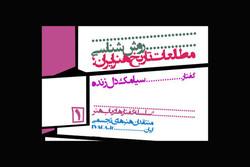 برپایی نشست «روش شناسی مطالعات تاریخ هنر ایران» در نگارخانه لاله