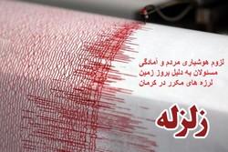 ۲۴زمین لرزه طی دو روز در کرمان روی داد/آماده باش دستگاههای امدادی