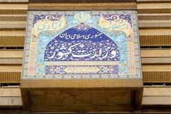 بيان وزراة الداخلية الإيرانية بشأن الهجمات الارهابية في طهران