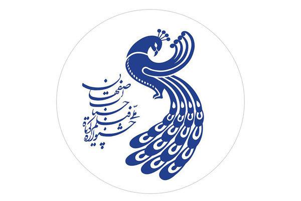 میزبانان استانی جشنواره فیلم «حسنات» مشخص شدند