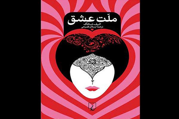 Elif Şafak'ın Aşk romanı İran'da 50'nci baskıya ulaştı