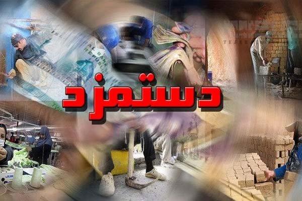 سیاست وزارت کار برای جبران فاصله دستمزد تا معیشت اعلام شد
