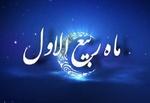 بهار ربیعالاول در مساجد اردبیل/ مردم از رواج خرافات پرهیز کنند