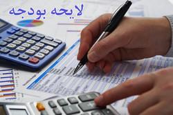 لایحه بودجه