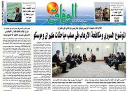 صفحه اول روزنامههای عربی ۱۴ آذر ۹۵