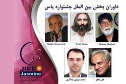داوران بخش بینالملل جشنواره فیلم «یاس» معرفی شدند