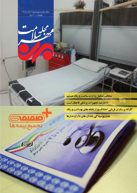 نهمین شماره مجله سلامت مهر منتشر شد