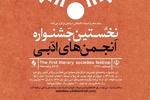 اعلام اسامی داوران جشنواره انجمنهای ادبی/معرفی ۲۷ طرح برتر
