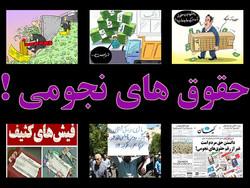 فیش های نجومی/ البرز