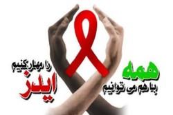 ضرورت روشنگری مردم توسط مبلغین در مورد بیماری ایدز در ورامین