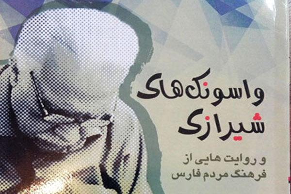 کتاب «واسونک های شیرازی» فقیری منتشر شد/روایتهایی از فرهنگ مردم
