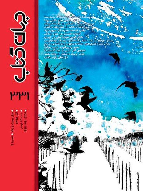 شماره جدید جهان کتاب با مقاله ای درباره رمان سیاه منتشر شد