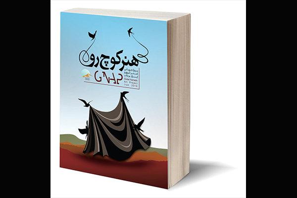 کتاب پروژه هنر محیطی «کوچرو» منتشر شد