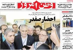 صفحه اول روزنامههای ۱۶ آذر ۹۵