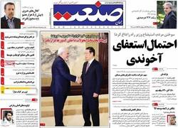 صفحه اول روزنامههای اقتصادی ۱۶ آذر ۹۵