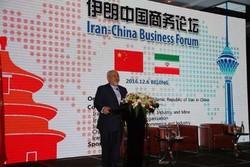 Iran-China Business Forum