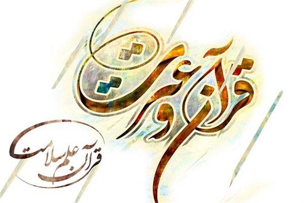 سی و چهارمین جشنواره قرآن و عترت دانشجویان برگزار می شود