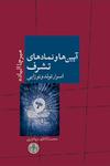 کتاب «آیینها و نمادهای تشرف» منتشر شد