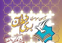 برگزیدگان «آزمون به سوی فهم قرآن» ویژه کارکنان دولت معرفی شدند