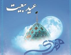 «عید بیعت» درگلزار مطهر شهداء برگزار می شود