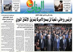 صفحه اول روزنامههای عربی 17 آبان ۹۵