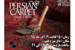 Tehran exhibit puts spotlight on tribal Persian carpets