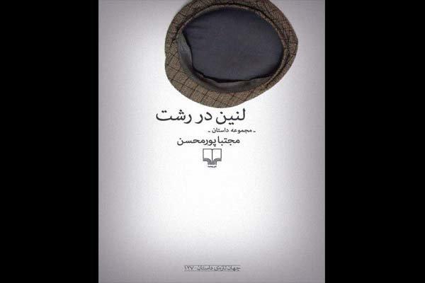 """""""لينين في رشت"""" مجموعة قصصية جديدة في مكتبات ايران"""