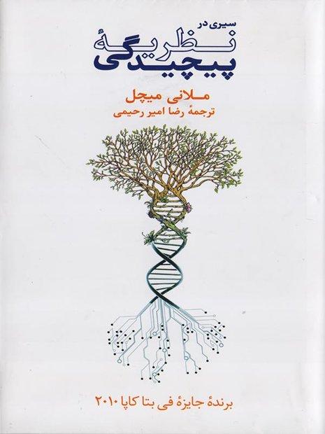 «سیری در نظریه پیچیدگی» منتشر شد