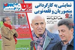 صفحه اول روزنامههای ورزشی ۱۸ آذر ۹۵